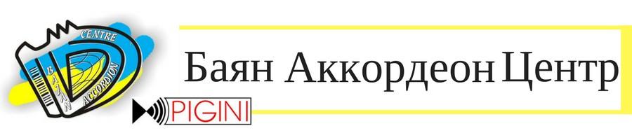Баян-Аккордеон Центр