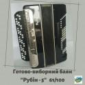 """Баян """"Рубін-5"""" готово-виборний 61/100"""